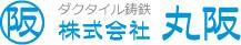 大阪平野、丸阪は〝水とガス環境〟のインフラ整備に鋳物を通じて貢献しております。