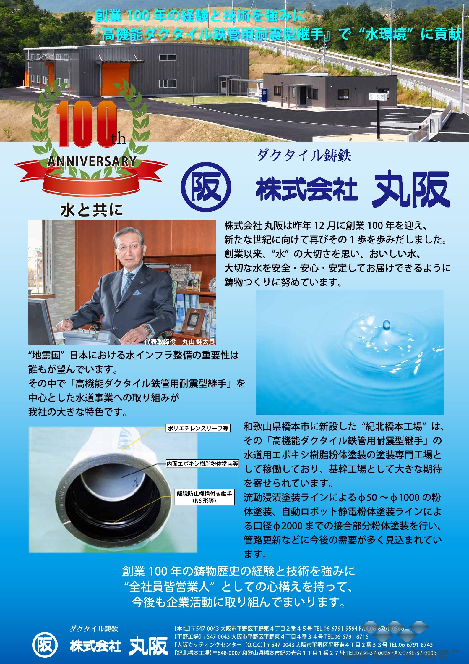 株式会社丸阪100周年
